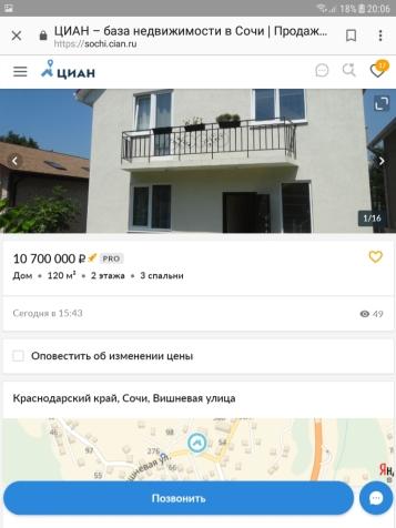 Screenshot_20180204-200635
