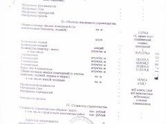 1516721310_razreshenie-na-vvod-obekta-v-ekspluataciyu1